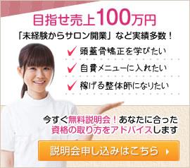 目指せ売上100万円「未経験からサロン開業」など実績多数!説明会申し込みはこちら