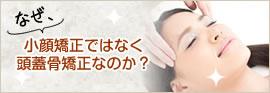 なぜ、小顔矯正ではなく頭蓋骨矯正なのか?